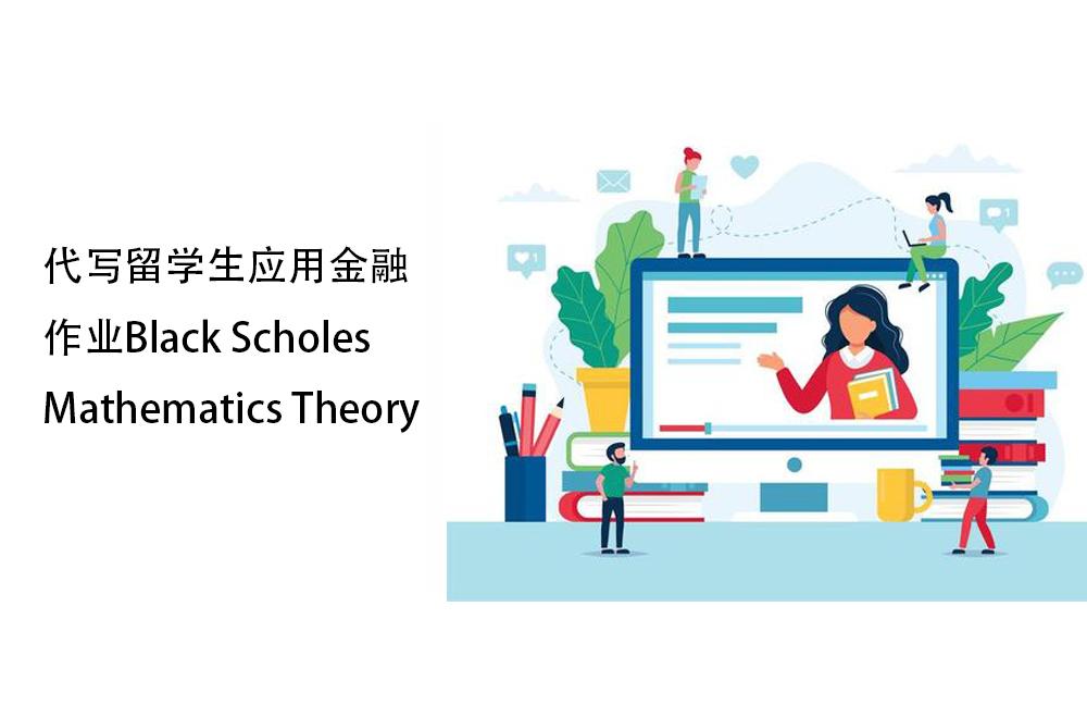代写留学生应用金融作业Black Scholes Mathematics Theory