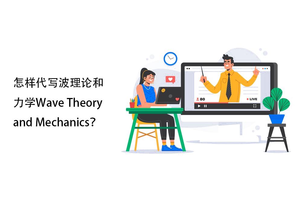 怎样代写波理论和力学Wave Theory and Mechanics?