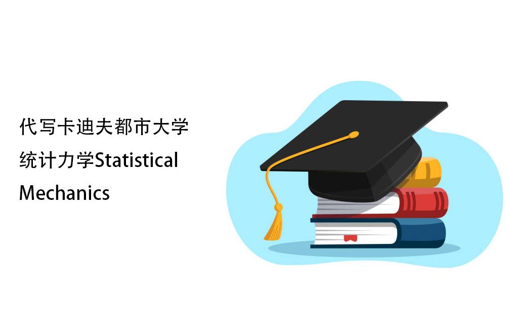 代写卡迪夫都市大学统计力学Statistical Mechanics