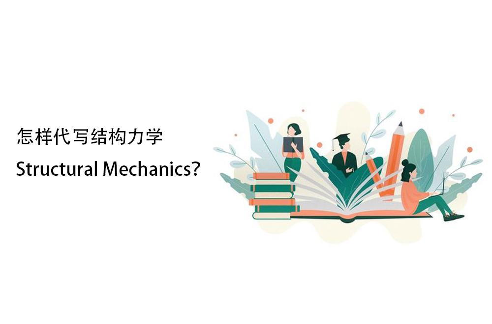 怎样代写结构力学Structural Mechanics?